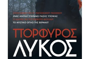 Το βιβλίο του Πέτρου Κασιμάτη, «Πορφυρός Λύκος», στον ΙΑΝΟ