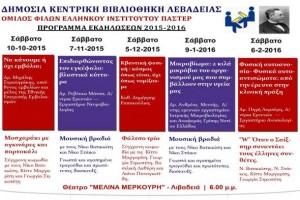 Επιστημονικές και ψυχαγωγικές εκδηλώσεις περιόδου 2015-2016 στη βιβλιοθήκη Λιβαδειάς