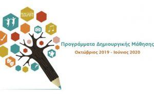 Από 16/9 οι εγγραφές στα Κέντρα Δημιουργικής Μάθησης του δήμου Αθηναίων