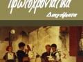«Πρωτοχρονιάτικα Διηγήματα» του Αλέξανδρου Παπαδιαμάντη. Δωρεάν e-book, Εκδόσεις schooltime.gr