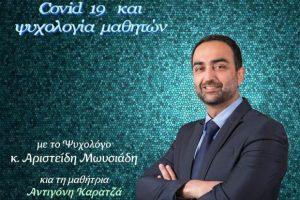 Διαδικτυακή εκδήλωση του 1ου ΕΠΑΛ Δράμας με θέμα «Πανδημία Covid 19 και Ψυχολογία Μαθητών»