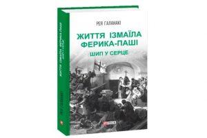 «Ο βίος του Ισμαήλ Φερίκ Πασά» της Ρέας Γαλανάκη στα Ουκρανικά από το Ελληνικό Ίδρυμα Πολιτισμού