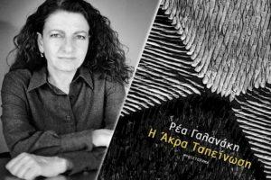 «Ρέα Γαλανάκη: Η Άκρα ταπείνωση» της Τώνιας Τσαρούχα