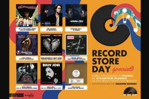 RECORD STORE DAY 2019 - Η μεγάλη γιορτή του Βινυλίου // 13-04 SAVE THE DATE