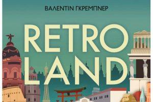 Βάλεντιν Γκρέµπνερ - «Retroland: Ιστορικός τουρισμός και η αναζήτηση για το αυθεντικό»