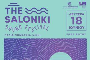 «The/Saloniki Sound Festival» το νέο μουσικό γεγονός της Θεσσαλονίκης
