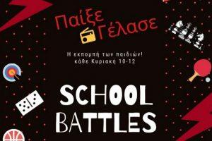 School Battles στον Status FM 107.7 - Δύο σχολεία αντιμέτωπα σε ένα παιχνίδι ετοιμότητας, συγκέντρωσης και γνώσεων!