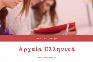Αρχαία Ελληνικά Προσανατολισμού – Δωρεάν σχολικά βοηθήματα και Εκπαιδευτικό υλικό