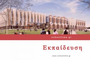 Υπουργείο Παιδείας - Ανακοίνωση για το στεγαστικό φοιτητικό επίδομα 2015-2016