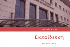 Δήλωση του Υπουργού Παιδείας με αφορμή τη συνάντηση με τα μέλη του Δ.Σ της ΟΛΜΕ
