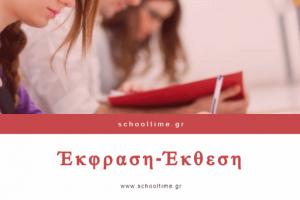 «Ενδεικτική αναπτυγμένη Έκθεση Λυκείου: Παιδεία - Εκπαίδευση» του Άρη Ιωαννίδη