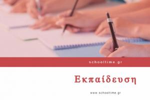 Αίτημα της Ένωσης Διευθυντών για συνάντηση με τον Υπουργό Παιδείας