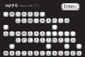 «Μικρά» σεμινάρια: νέα διαδικτυακά διήμερα σεμινάρια από την ομάδα ΗΙΡΡΟ