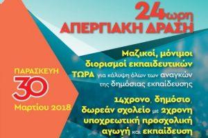 Συγκέντρωση ΟΛΜΕ-ΔΟΕ την Παρασκευή 30/3 στα Προπύλαια - Στάσεις εργασίας