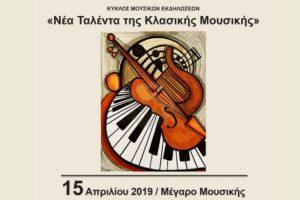 Σύλλογος Φίλων Μουσικής Θεσσαλονίκης - Νέα ταλέντα της κλασικής μουσικής | 15.4 στο ΜΜΘ