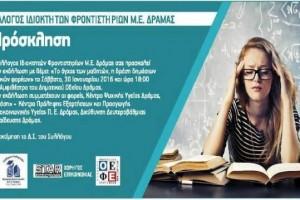 «Το άγχος των μαθητών, η δράση δημόσιων τοπικών φορέων» εκδήλωση του Συλλόγου Καθηγητών Ιδιοκτητών Φ.Μ.Ε., Ν. Δράμας