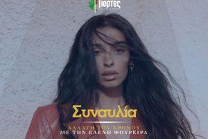 Θεσσαλονίκη: Αλλαγή του χρόνου με την Ελένη Φουρέιρα στην Πλατεία Αριστοτέλους!