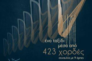 Η «Συναυλία με 9 άρπες» του Κέντρου Πολιτισμού Περιφέρειας Κεντρικής Μακεδονίας την Κυριακή 1/12 στα Γιαννιτσά