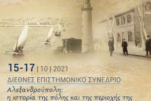 Διεθνές Επιστημονικό Συνέδριο με θέμα «Αλεξανδρούπολη: η ιστορία της πόλης και της περιοχής της»