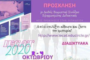 3ο Διεθνές Βιωματικό Συνέδριο Εφαρμοσμένης Διδακτικής, 2 έως 4 Οκτωβρίου 2020