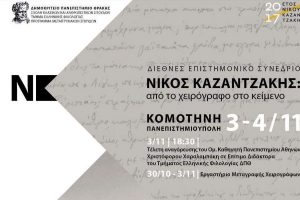 Διεθνές Επιστημονικό Συνέδριο «Νίκος Καζαντζάκης: από το χειρόγραφο στο κείμενο», 3-4/11/2017