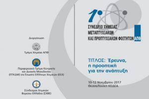 Στις 10-12 Νοεμβρίου το 1ο Συνέδριο Χημείας Μεταπτυχιακών και Προπτυχιακών Φοιτητών ΑΠΘ