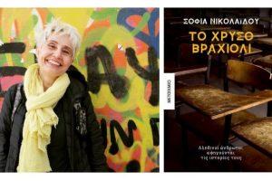 Η Σοφία Νικολαΐδου υπογράφει το νέο της βιβλίο «Το Χρυσό Βραχιόλι» στον ΙΑΝΟ της Θεσσαλονίκης