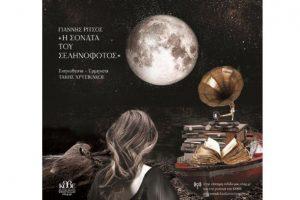 «Η Σονάτα του Σεληνόφωτος» του Γιάννη Ρίτσου - ΝΕΟ Podcast στην ιστοσελίδα του ΚΘΒΕ