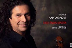 Στέλιος Καρπαθάκης «Έχω Έναν Έρωτα» - Νέο τραγούδι