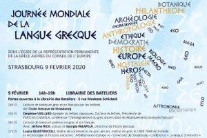 Εκδηλώσεις στο Στρασβούργο για τη γιορτή της Παγκόσμιας Ημέρας Ελληνικής Γλώσσας