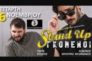 Τετάρτες με stand up comedy στο Θέατρο Σοφούλη - Οι «Γκόμενοι» ανοίγουν την αυλαία