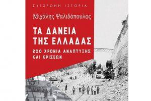 Παρουσίαση του νέου βιβλίου της σειράς «Σύγχρονη Ιστορία» με τίτλο «Τα Δάνεια της Ελλάδας» του Μιχάλη Ψαλιδόπουλου