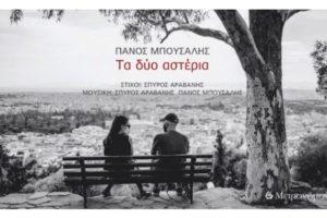 Πάνος Μπούσαλης / νέο τραγούδι - «Τα δύο αστέρια»