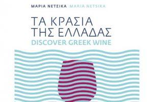 Παρουσίαση βιβλίου της Μαρίας Νέτσικα, «Τα κρασιά της Ελλάδας / Discover Greek wine» από τις εκδόσεις IANOS