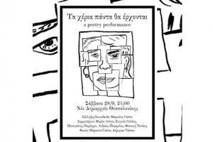 Τα χέρια πάντα θα έρχονται, a poetry performance, 28/9 - DEAFestival 2019 στο Νέο Δημαρχείο Θεσσαλονίκης