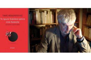 Διαδικτυακή παρουσίαση του βιβλίου του Τάκη Θεοδωρόπουλου «Τα πρώτα διακόσια χρόνια είναι δύσκολα. Δύο αιώνες νευρικής κρίσης»