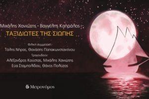 Νέο album: «Ταξιδιώτες της σιωπής», Μιχάλης Χανιώτης - Βαγγέλης Καπράλος | Μετρονόμος