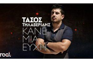 Νέο τραγούδι: Τάσος Τηλαβερίδης - «Κάνε μια ευχή» / Real Music