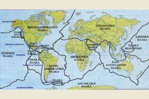Η κίνηση των τεκτονικών πλακών και η αλλαγή στην όψη της Γης