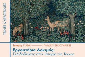 Εργαστήρια Δοκιμής: Σελιδοδείκτες στην Iστορία της Tέχνης, στο ΚΠΙΣΝ