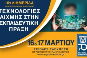 10η Διημερίδα «Τεχνολογίες Αιχμής στην Εκπαιδευτική Πράξη» / 16 & 17 Μαρτίου, είσοδος ελέυθερη