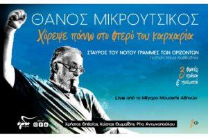 Θάνος Μικρούτσικος - Χόρεψε πάνω στο φτερό του καρχαρία | Ogdoo Music Group