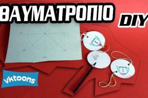 DIY - Κατασκευές για το animation: Κατασκευή ενός θαυματροπίου με τρεις παραλλαγές