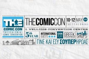 The Comic Con 5 - Το κορυφαίο comic convention στη ΝΑ Ευρώπη επιστρέφει στη Θεσσαλονίκη, 10-12 Μαΐου 2019