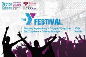 The Y Festival - Οι μπάντες πάνε ΧΑΝΘ, Παρασκευή 20/9 στο Θέατρο Κήπου