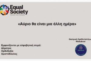 Μήνυμα αισιοδοξίας από τη θεατρική ομάδα αστέγων Walkabout της Equal Society (video)