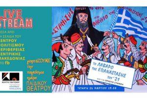 Live stream - Θέατρο Σκιών από τον Χρήστο Στανίση: «το λάβαρο της Επανάστασης του '21»