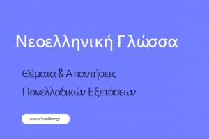 Πανελλαδικές 2018: Τα Θέματα και οι απαντήσεις στη Νεοελληνική Γλώσσα