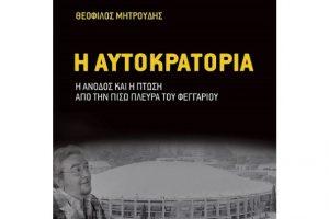 Παρουσίαση του βιβλίου του Θ. Μητρούδη, «Η Αυτοκρατορία. Η άνοδος και η πτώση από την πίσω πλευρά του φεγγαριού»