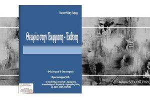 «Θεωρία στην Έκφραση - Έκθεση» του Άρη Ιωαννίδη. Δωρεάν βοήθημα